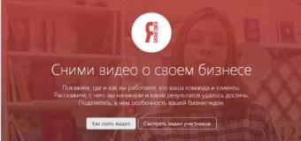 Стартовал конкурс видеороликов «Я Бизнесмен-2016»