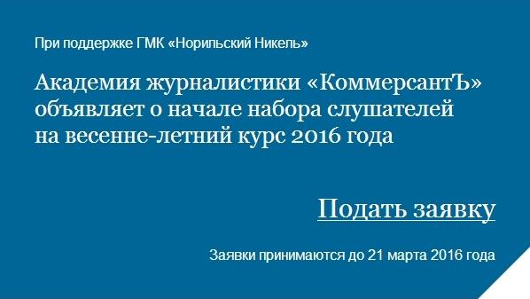 Издательский дом Коммерсантъ_20160222174632