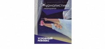 Вышел в свет новый номер журнала «ЖУРНАЛИСТИКА И МЕДИАРЫНОК» – № 1 – 2016