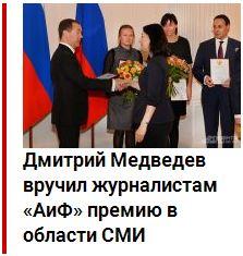 Medvedev_&SMI