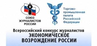 Подведены итоги конкурса журналистов «За экономическое возрождение России»