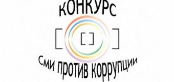 Союз журналистов России, МОО «Комитет по борьбе с коррупцией» и Московский Международный Центр Журналистики начинает прием заявок на Всероссийский конкурс «СМИ против коррупции»