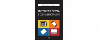 «Интернет и пресса в современном мире». Анонс новой книги Д.В.Мартынова и А.В.Оськина