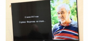Вечер памяти Сергея Федотова прошёл в союзе журналистов Татарстана: «Я жил в любви»