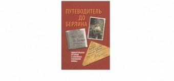 «История войны в вещах» воплотилась в «Путеводитель до Берлина»