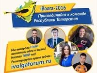 Успей подать заявку на молодежный форум «iВолга-2016»