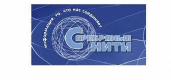Киров и Владивосток примут в этом году Межрегиональные конкурсы корпоративных медиа «Серебряные нити»