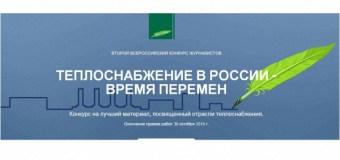 Приглашение к участию в Конкурсе журналистов «Теплоснабжение в России — время перемен»