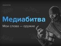 Сегодня в Казани молодые журналисты сразятся в «Медиабитве»