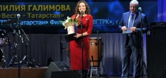 Лилия Галимова и передача «Вести — Татарстан» вышли в финал «ТЭФИ — Регион»