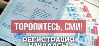 В России могут изменить правила регистрации СМИ
