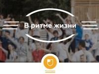 Молодежь против ВИЧ: старт всероссийского конкурса «В ритме жизни»
