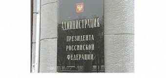Курировать СМИ в администрации президента будут Кириенко и Громов
