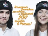 Медиацентр XIX Всемирного фестиваля молодежи и студентов начал работу в интернете