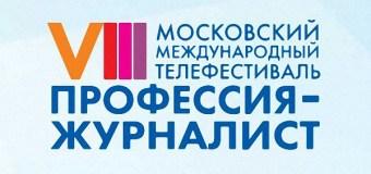 В Центральном Доме журналиста состоялась церемония открытия телефестиваля «Профессия журналист»