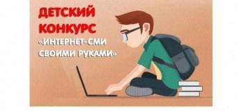 Детский конкурс «Интернет-СМИ своими руками»