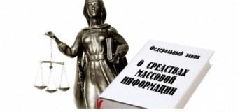 Совбез России усилит правовое регулирование деятельности СМИ, соцсетей и мессенджеров