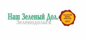 Газета «Наш Зеленый Дол» вошла в «золотой фонд прессы»