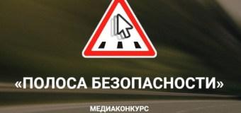 Всероссийский медиаконкурс «ПОЛОСА БЕЗОПАСНОСТИ»