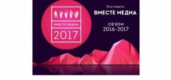 21-23 апреля в Москве пройдет фестиваль «Вместе медиа — 2017»