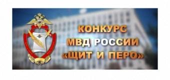 МВД Татарстана объявляет прием заявок на конкурс «Щит и перо» — 2018