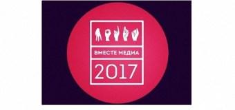 Фестиваль «Вместе медиа — 2017»