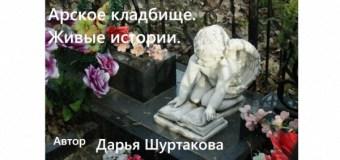 НЕ БЫВАЕТ ДЕРЕВА БЕЗ КОРНЕЙ