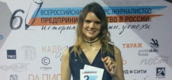 Корреспондент ИА «Татар-информ» – призер всероссийского конкурса журналистов