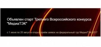 Объявлен старт Третьего Всероссийского конкурса «Медиа ТЭК»
