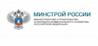 Министерство строительства РФ объявило конкурс для СМИ
