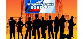 Продлен прием заявок на конкурс лучших журналистских работ по освещению вопросов государственной гражданской службы – 2017