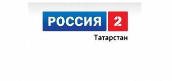 «Вместе на века» К 100 летию газеты «Республика Татарстан»