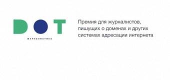 Конкурс для журналистов «DOT-журналистика»