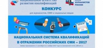 С 1 сентября 2017 года объявляется журналистский конкурс «Национальная система квалификаций в отражении российских СМИ»