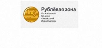 Продолжается прием работ на конкурс финансовой журналистики «Рублевая зона»