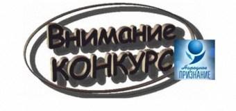 Минстрой Татарстана объявляет о проведении конкурса СМИ «Народное признание»