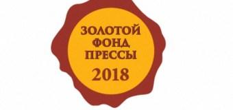 Всероссийский проект «Золотой фонд прессы»