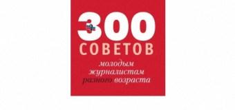 «300 советов молодым журналистам разного возраста»