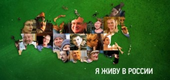 Союз журналистов России объявляет о запуске Всероссийского проекта «Я живу в России»