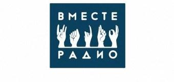 Ежегодный журналистский конкурс лучших региональных радиопрограмм «Вместе-радио»
