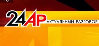 «Татарстан 24» отметил начало нового сезона