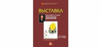 Неизвестный К.Васильев