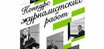 Определены победители VIII Всероссийского конкурса журналистских работ «В фокусе – детство»