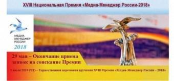 Открыт прием заявок для участия в Национальной Премии в области медиабизнеса «Медиа-Менеджер России – 2018»