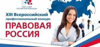Конкурс «Правовая Россия»