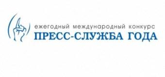 Международный конкурс для пиарщиков «Пресс-служба года-2017» приглашает к участию!