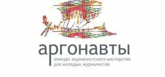 Конкурс журналистского мастерства «Аргонавты»