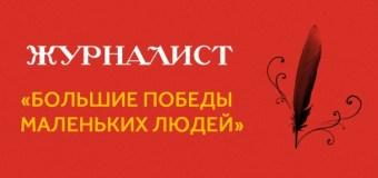 Конкурс ЖУРНАЛИСТА «Большие победы маленьких людей»