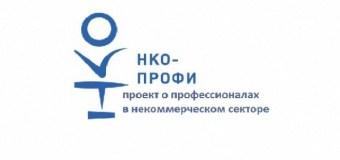 Конкурс «НКО-профи» для региональных журналистов — о людях, сделавших своей профессией работу в НКО
