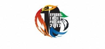 Профессиональный конкурс «10 ЛУЧШИХ ГАЗЕТ РОССИИ-2017»